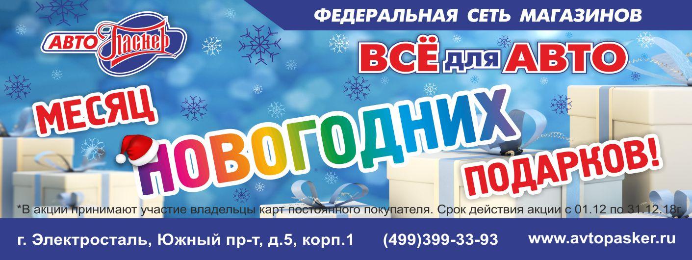 Месяц Новогодних подарков в Электростали