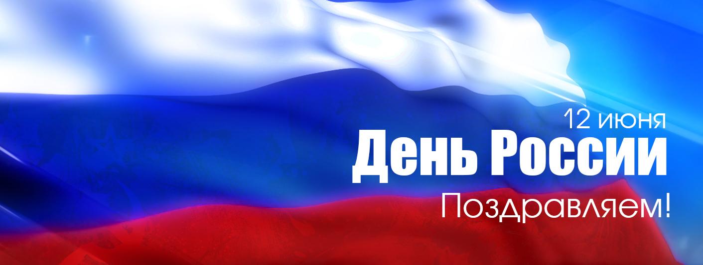 Поздравление с Днем России.