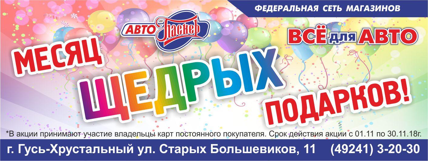 «Месяц Щедрых Подарков» в Гусь-Хрустальном!
