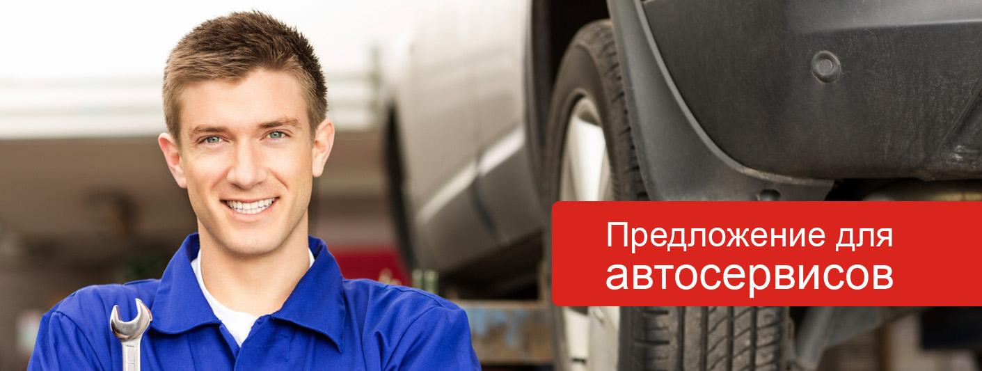 Предложение для автосервисов, СТО, ремонтных мастерских.