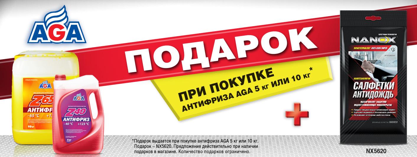 Акция: купите антифриз AGA и получите в подарок салфетки антидождь
