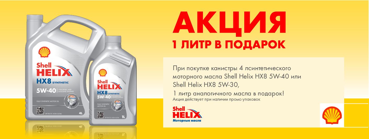 Акция Shell Helix