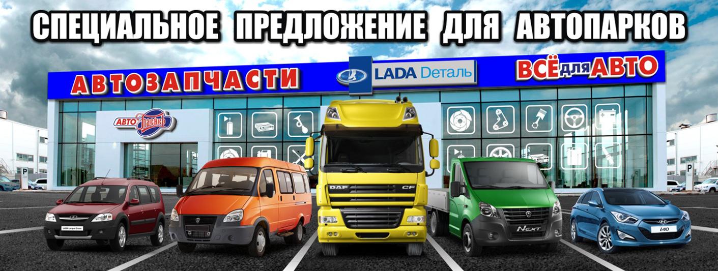 Специальные условия сотрудничества с большими и малыми автопарками.