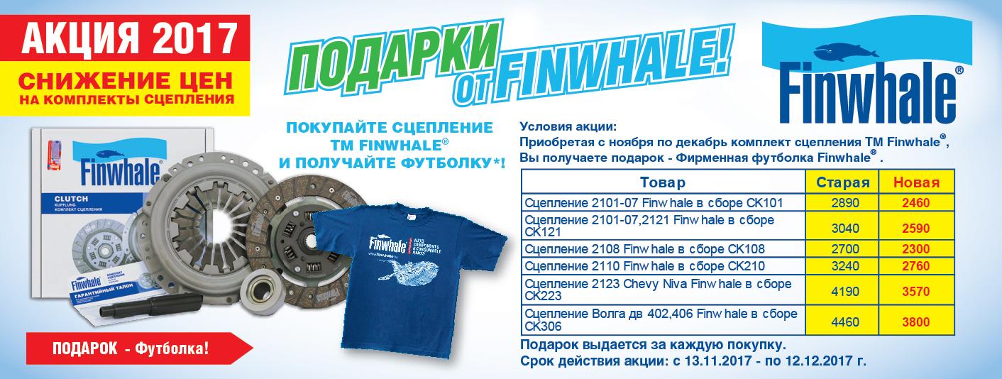 Finwhale получи футболку в подарок!