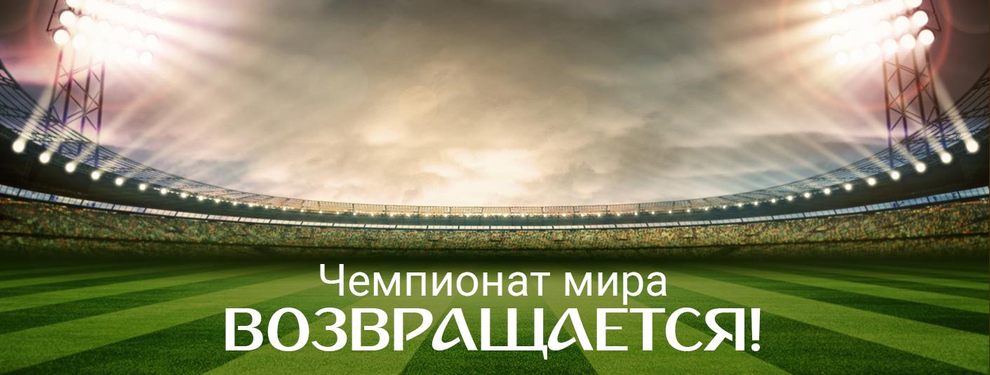 Чемпионат мира – ВОЗВРАЩАЕТСЯ!