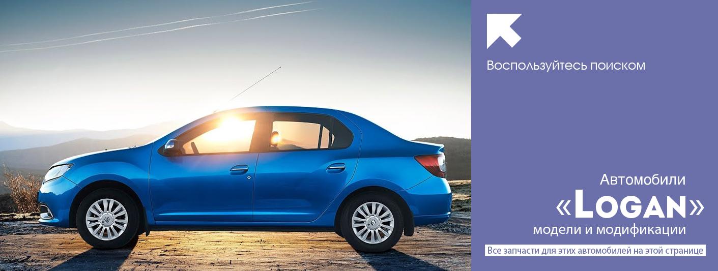 Все запчасти для Renault Logan и его модификаций