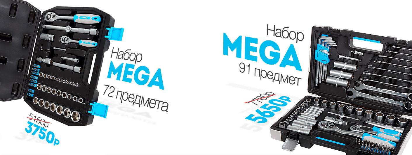 Акция на наборы инструмента MEGA