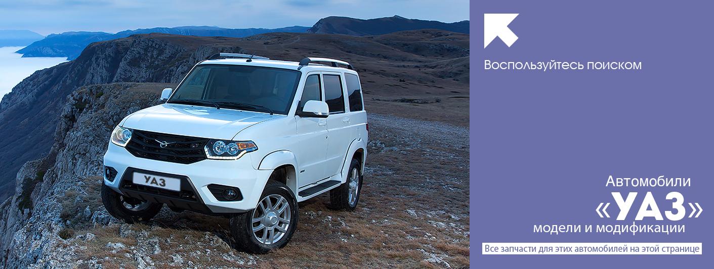 Автомобили УАЗ и модификации -- все запчасти на одной странице