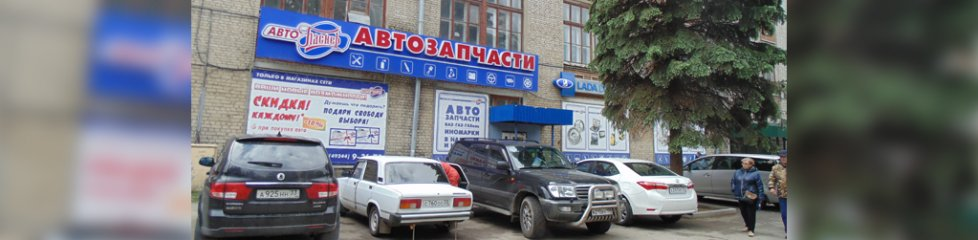 Автозапчасти г. Александров, ул. Институтская,д.1