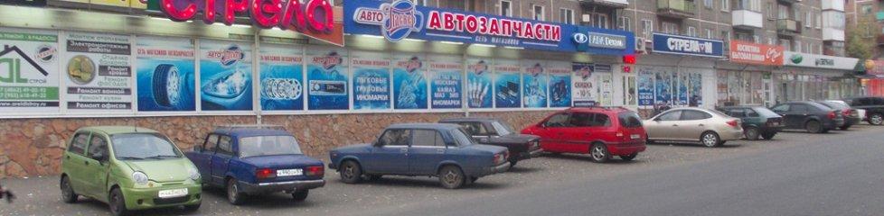 Автозапчасти г. Орел, ул. Комсомольская, 356