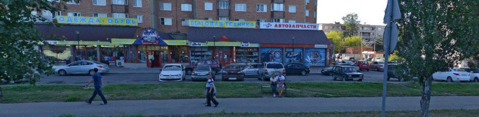Автозапчасти г. Серпухов ул. Ворошилова, д. 163