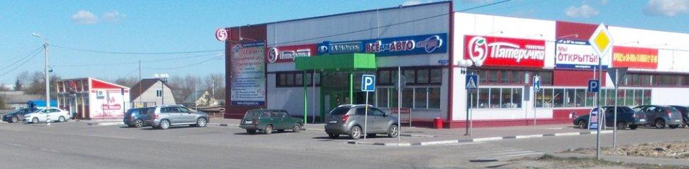 Магазин автозапчастей в городе Коломна.