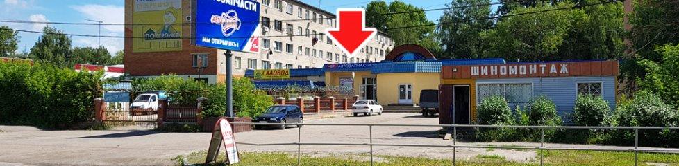 Магазин автозапчастей в г. Павловский Посад, ул. Южная