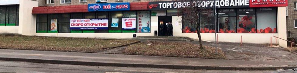 Магазин автозапчастей во Владимире, на улице Верхняя Дуброва