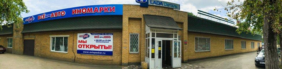 Магазин автозапчастей в г. Воскресенске на улице Советской