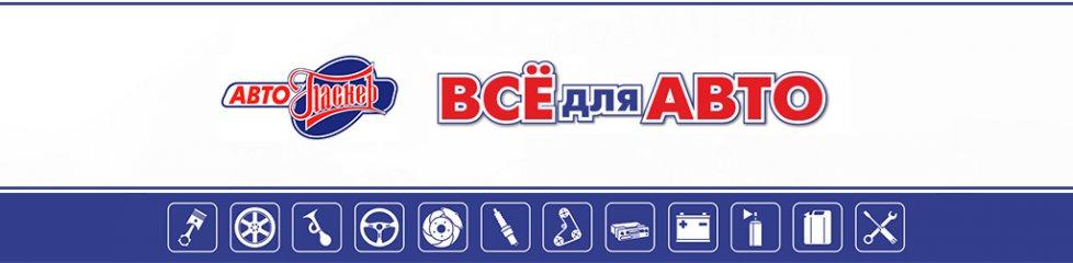 Магазин автозапчастей в Сергиевом Посаде