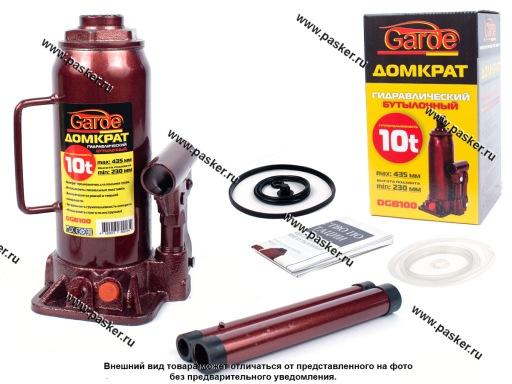 Домкрат гидравлический 10т Garde 230-435мм (230-460мм) DGB100