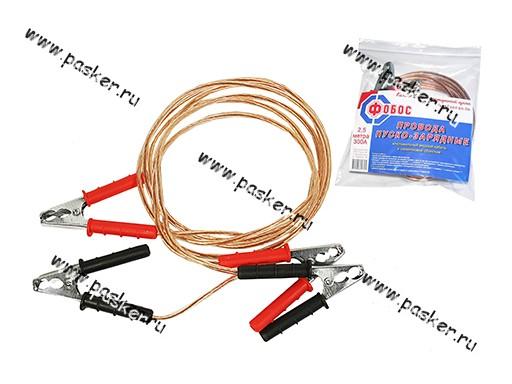 Провода прикуривателя 300А 2.5м ФОБОС силиконовые