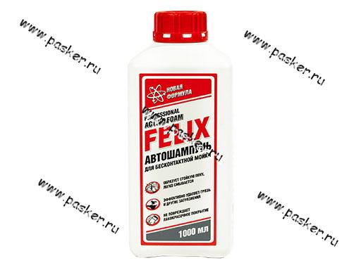 Шампунь для бесконтактной мойки FELIX 1л