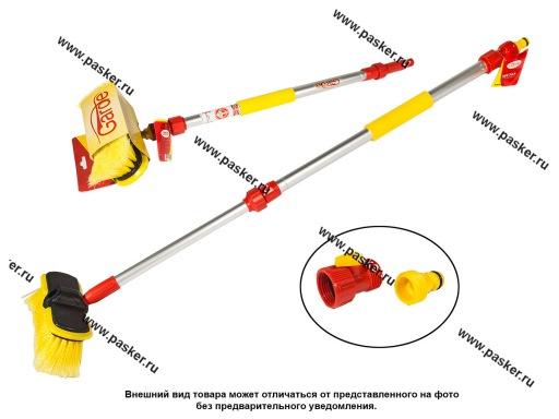 Щетка для мытья а/м Garde SH951  8 телескопическая 65-100см на шланг с краном