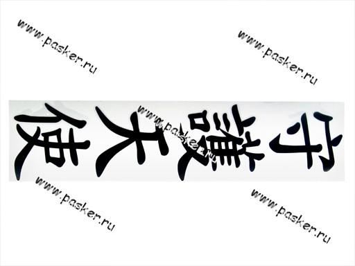 Наклейка иероглиф ангел хранитель 4