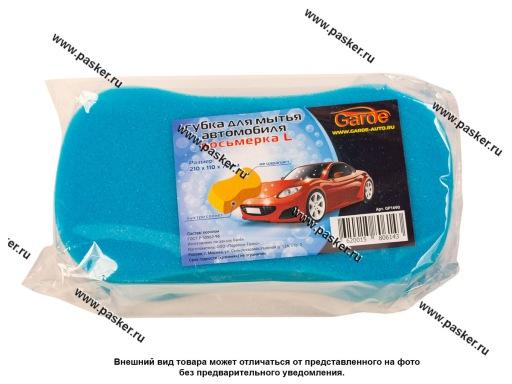 Губка  Garde для мытья автомобиля Восьмерка 210х110х70 GP1690