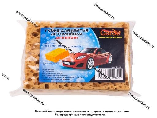 Губка  Garde для мытья автомобиля крупнопористая PREMIUM 150х100х50мм GP1605