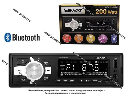 Автомагнитола SWAT SD/MP3/USB 4х45Вт MEX-1224UBW белая подсветка Bluetooth 24V